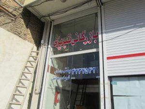 تصویر دوربین مدار بسته بازرگانی تبریزی 9