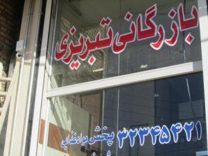تصویر دوربین مدار بسته بازرگانی تبریزی 10